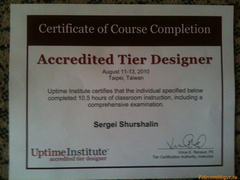 Сертифика Accredited Tier Designer Course Сергей Шуршалин