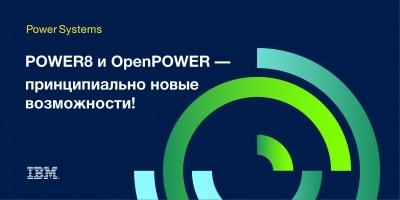 POWER8 и OpenPOWER -  принципиально новые возможности!