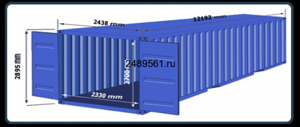 Габариты 40 футового контейнера