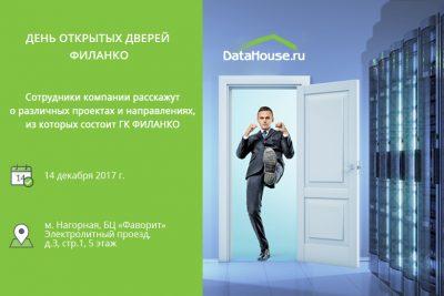 День открытых дверей Филанко