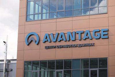 Дата-центр Авантаж