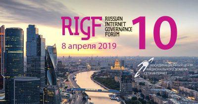 RIGF 2019_FB