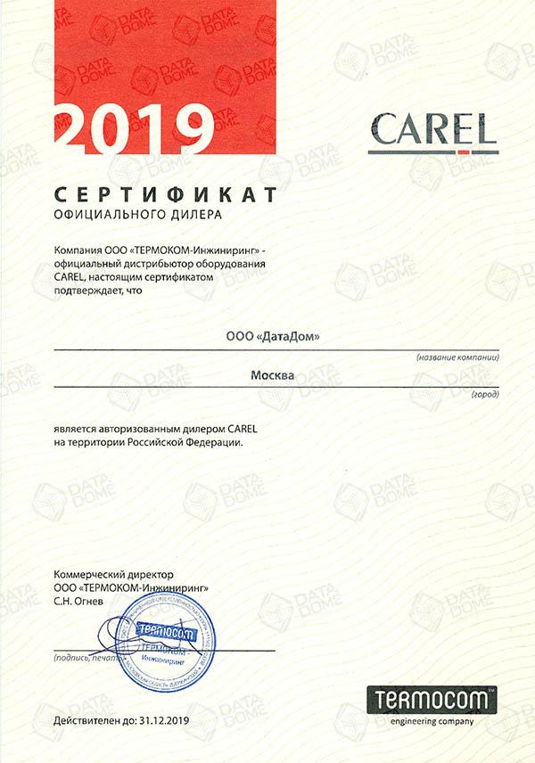 Сертификат компании DataDome официального дилера оборудования Carel
